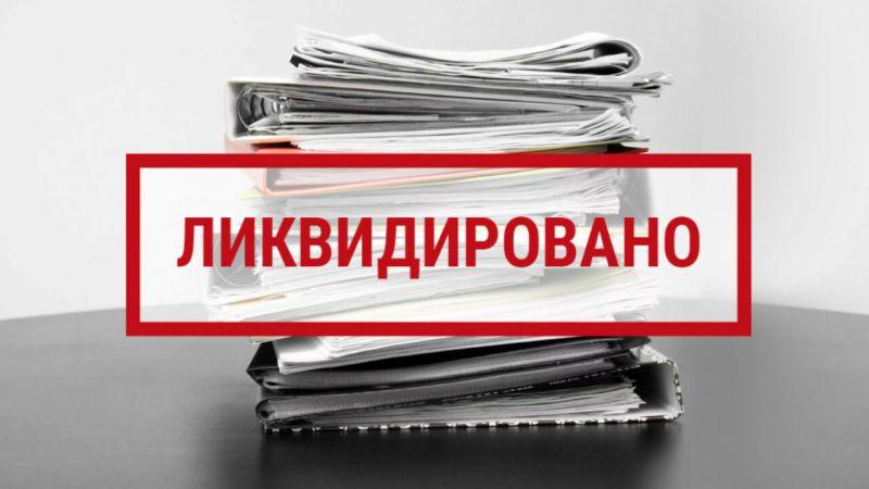 Способы подачи объявления о ликвидации НКО